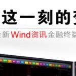 Wind Financial