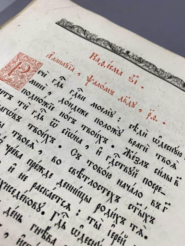 Closeup view of Russian biblical text.